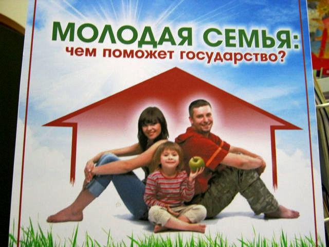 Соцпрограммы для молодых семей чебоксары
