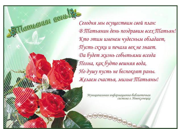 Поздравления с юбилеем таню