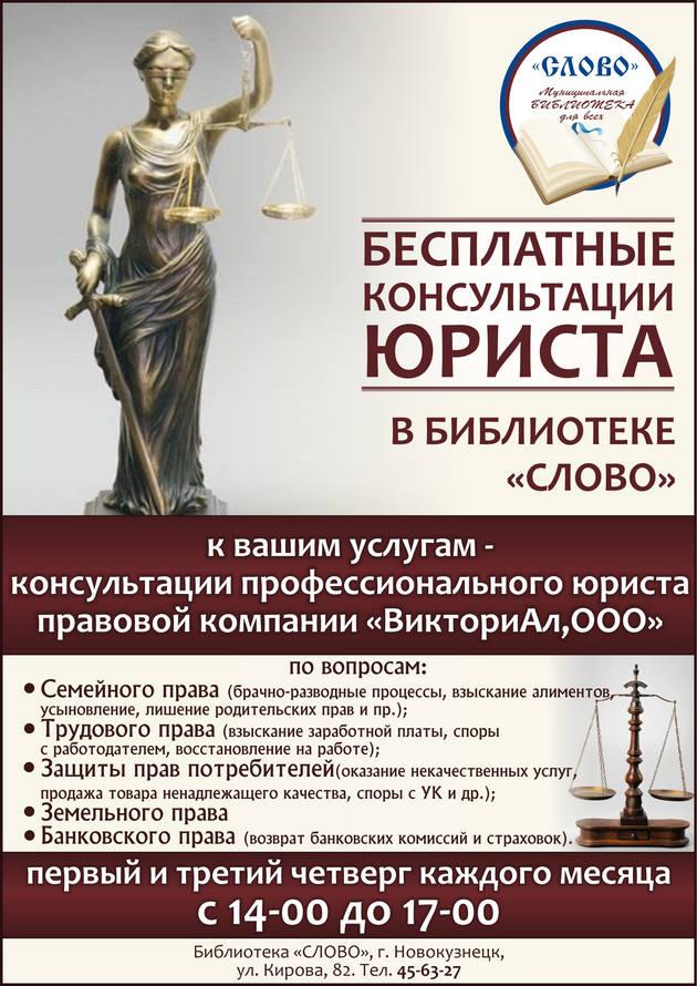 нигде бесплатная консультация с военным юристом онлайн Джезерак мог